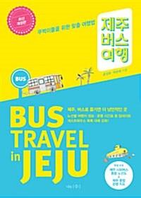 [중고] 제주 버스 여행 (2015년 개정판)
