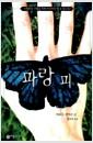[중고] 파랑 피