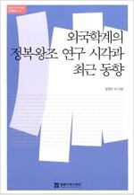 [중고] 외국학계의 정복왕조 연구 시각과 최근 동향
