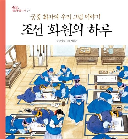 조선 화원의 하루