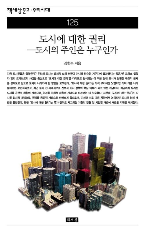도시에 대한 권리