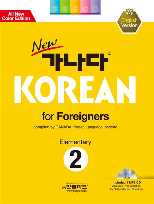 New 가나다 KOREAN For Foreigners 초급 2 (책 + CD 1장)