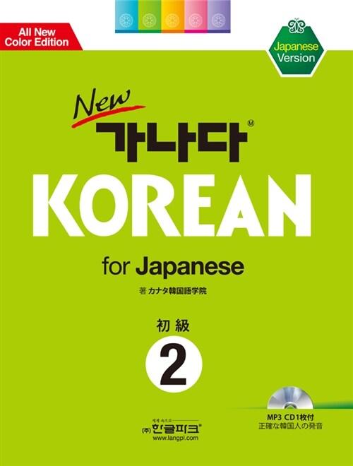 New 가나다 KOREAN for Japanese 초급 2 (책 + CD 1장)