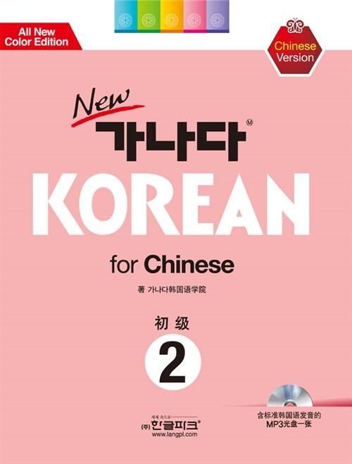 New 가나다 Korean For Chinese 초급 2 (책 + CD 1장)