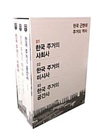 한국 근현대 주거의 역사 세트 - 전3권