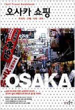 오사카 쇼핑 셀프 트래블