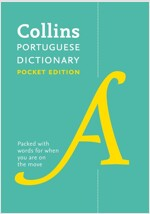 Portuguese Essential Dictionary : All the Words You Need, Every Day (Paperback)