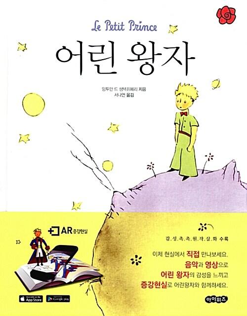 어린 왕자 (증강현실)