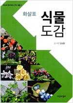 화살표 식물 도감