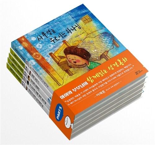 함께읽는 성경동화 구약 세트 Part 5 - 전5권
