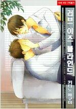 [고화질] [BL비엘] 러브 이즈 블라인드 01화