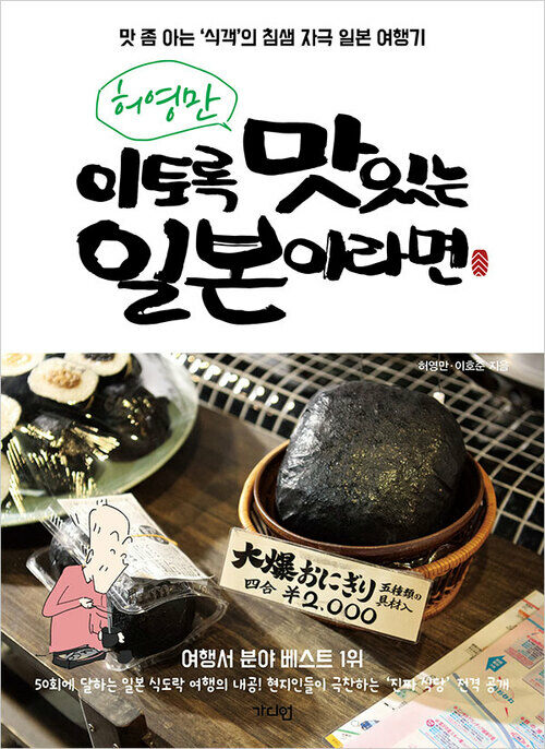 허영만 이토록 맛있는 일본이라면
