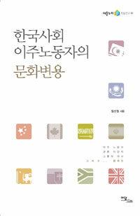 한국사회 이주노동자의 문화변용