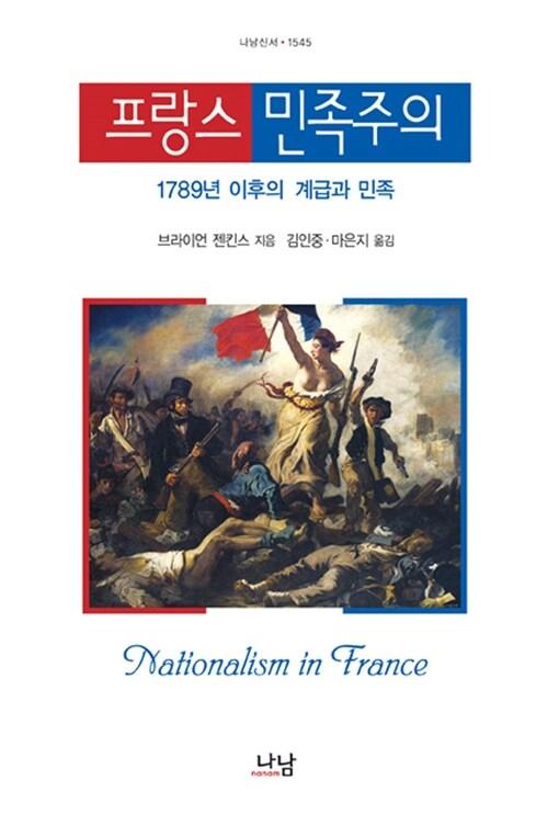 프랑스 민족주의