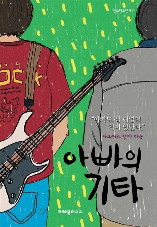 아빠의 기타
