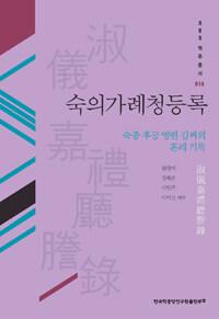 숙의가례청등록 : 숙종 후궁 영빈 김씨의 혼례 기록