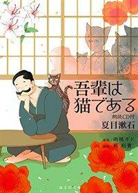 吾輩は猫である 朗讀CD付 (海王社文庫) (文庫)