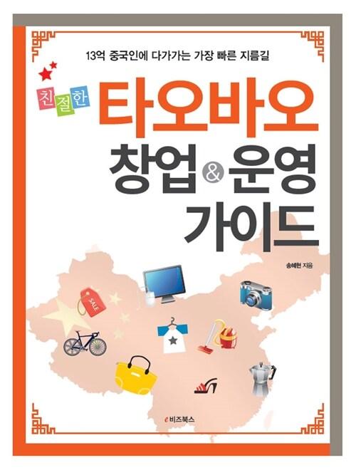 친절한 타오바오 창업 & 운영 가이드