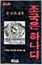 [중고] 조국은 하나다 - 김남주 시집 (남풍신서 6) (1988 초판)