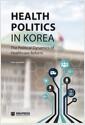 [중고] Health Politics in Korea
