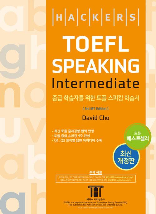 해커스 토플 스피킹 인터미디엇 (Hackers TOEFL Speaking Intermediate) (3rd iBT Edition)