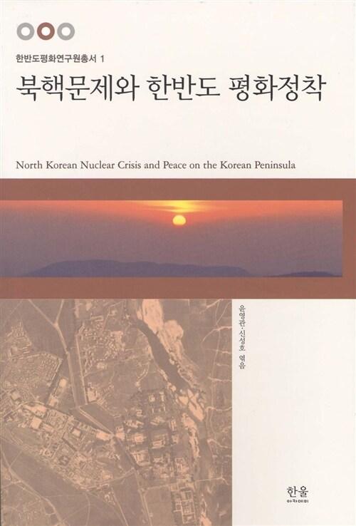 북핵문제와 한반도 평화정착 (반양장)