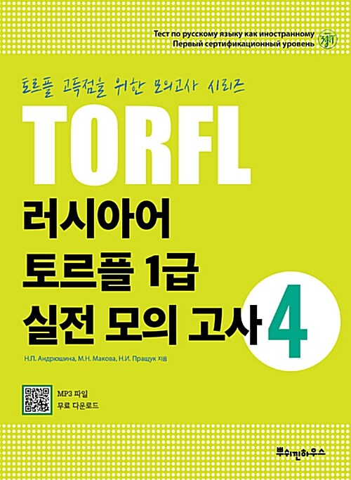 러시아어 TORFL 1급 실전 모의 고사 4