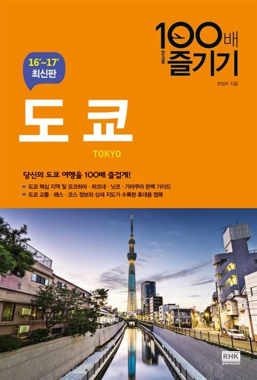 도쿄 100배 즐기기 (개정4판)