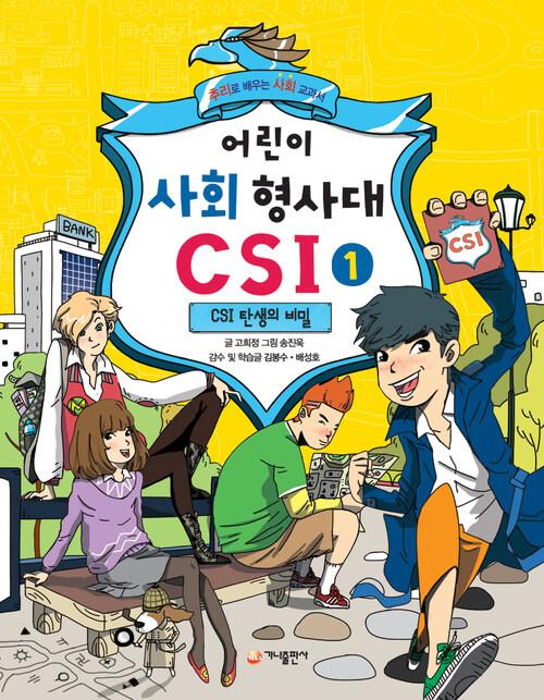 어린이 사회 형사대 CSI 1