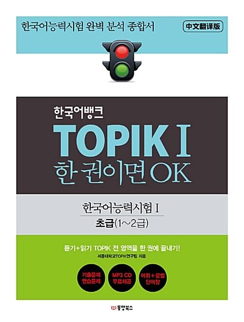 한국어뱅크 TOPIK 1 한 권이면 OK (중문번역판)