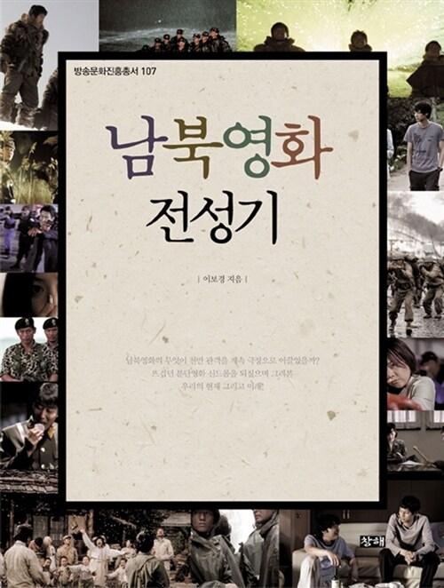 남북영화 전성기
