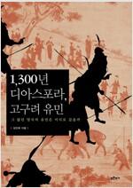 1,300년 디아스포라, 고구려 유민