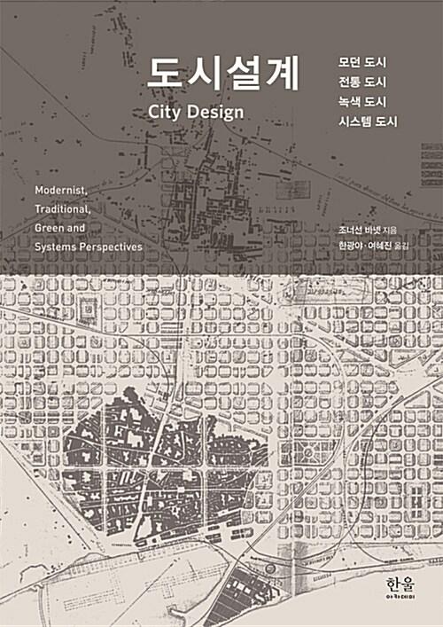 도시설계 (반양장)