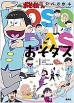 「おそ松さん」公式考察本 おそダス (單行本(ソフトカバ-))