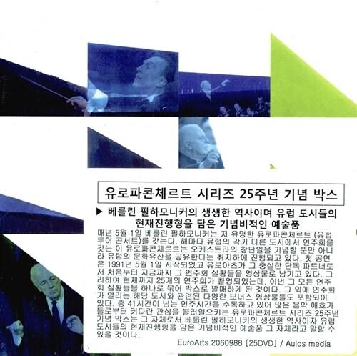 [수입] 유로파콘체르트 시리즈 25주년 기념 박스 (1991-2015) [25DVD]