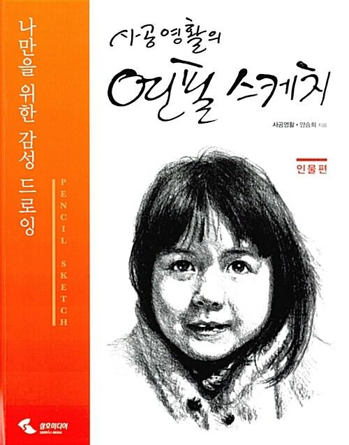 사공영활의 연필 스케치 : 인물편