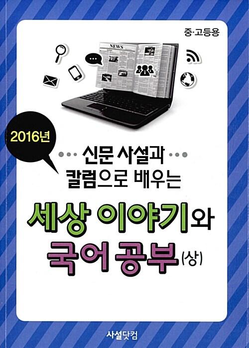 2016 신문 사설과 칼럼으로 배우는 세상 이야기와 국어공부 - 상