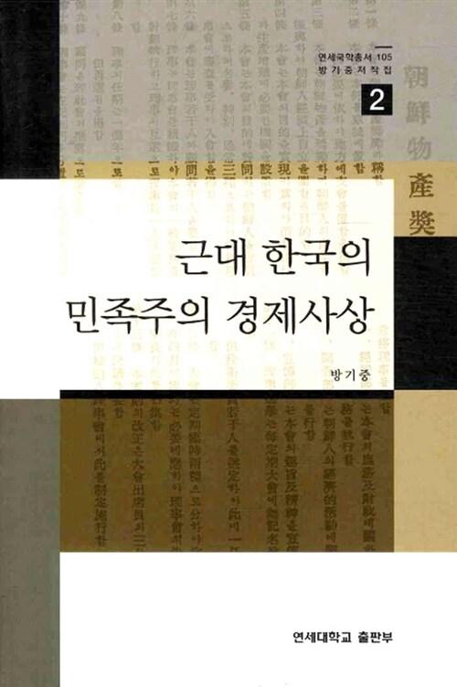 근대 한국의 민족주의 경제사상