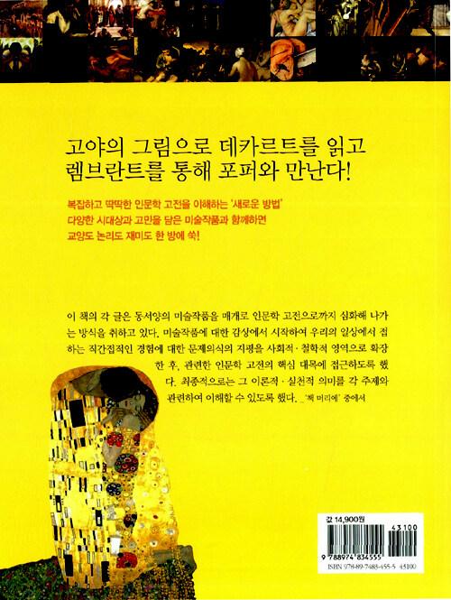 미술관 옆 인문학 : 세상을 향한 미술과 인문학의 거침없는 크로스