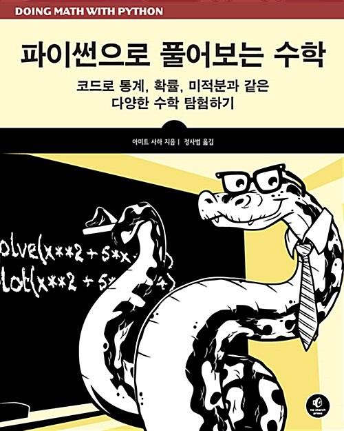 파이썬으로 풀어보는 수학