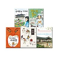 [세트] 알곡 전통문화 고학년 도서 세트 - 전5권