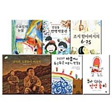 [세트] 알곡 전쟁 / 호국 저학년 도서 세트 - 전6권