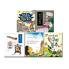 [세트] 알곡 전통문화 중학년 도서 세트 - 전5권