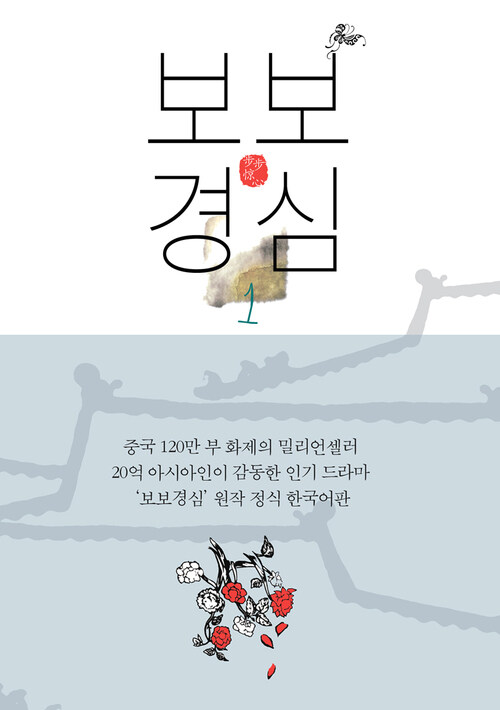 [합본] 보보경심 (전3권/완결)