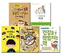[세트] 알곡 습관 중학년 동화책 세트 - 전5권