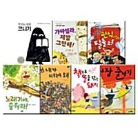 [세트] 알곡 습관 저학년 동화책 세트 - 전7권