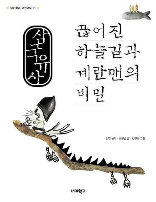 삼국유사 : 끊어진 하늘길과 계란맨의 비밀
