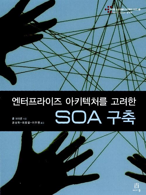 (엔터프라이즈 아키텍처를 고려한) SOA 구축