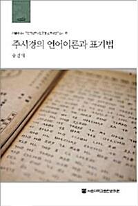 주시경의 언어이론과 표기법
