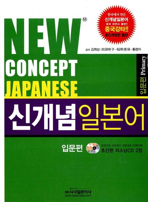 [중고] 신개념 일본어 입문편 (책 + CD 2장)